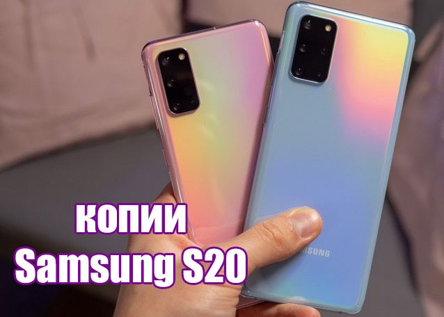 Копии смартфонов Samsung Galaxy S20