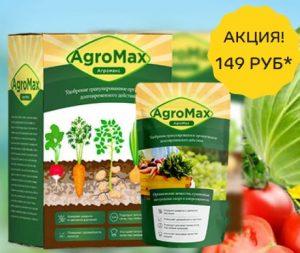 агромакс 149 рублей