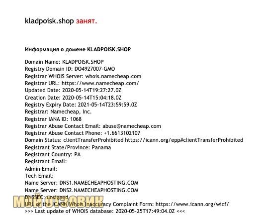 kladpoisk.shop кто такие отзывы