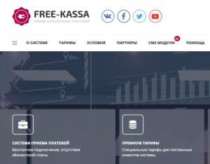 free-kassa.ru отзывы