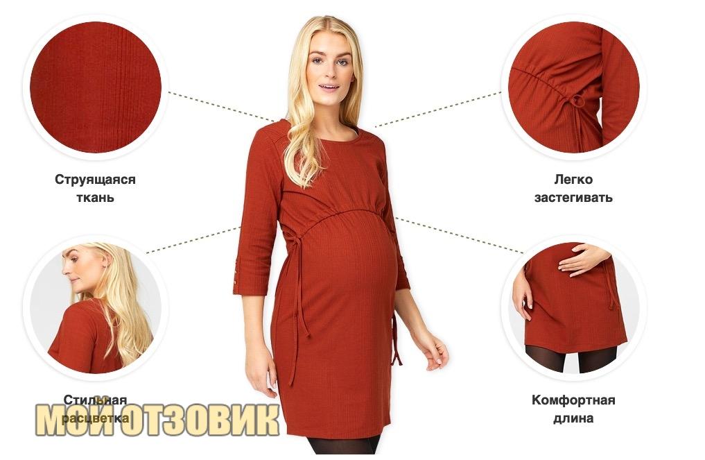 mamalicious платья