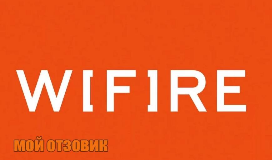 wifire тверь