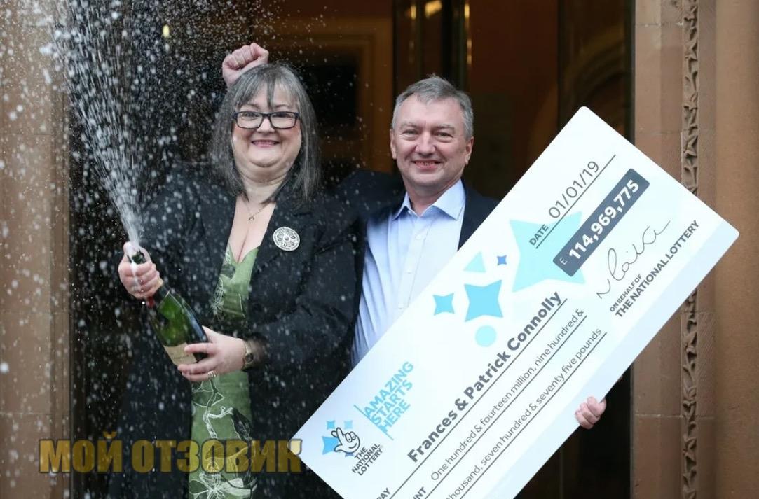 Euromillions победители