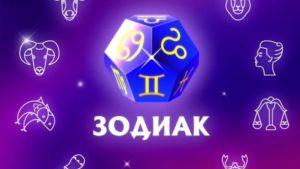 зодиак лотерея
