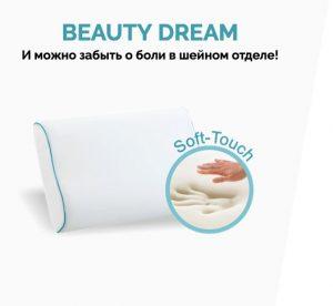 Beauty Dream купить