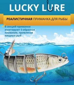 lucky lure отзывы