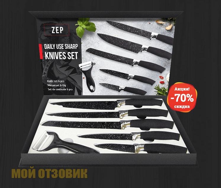 ножи zep отзывы